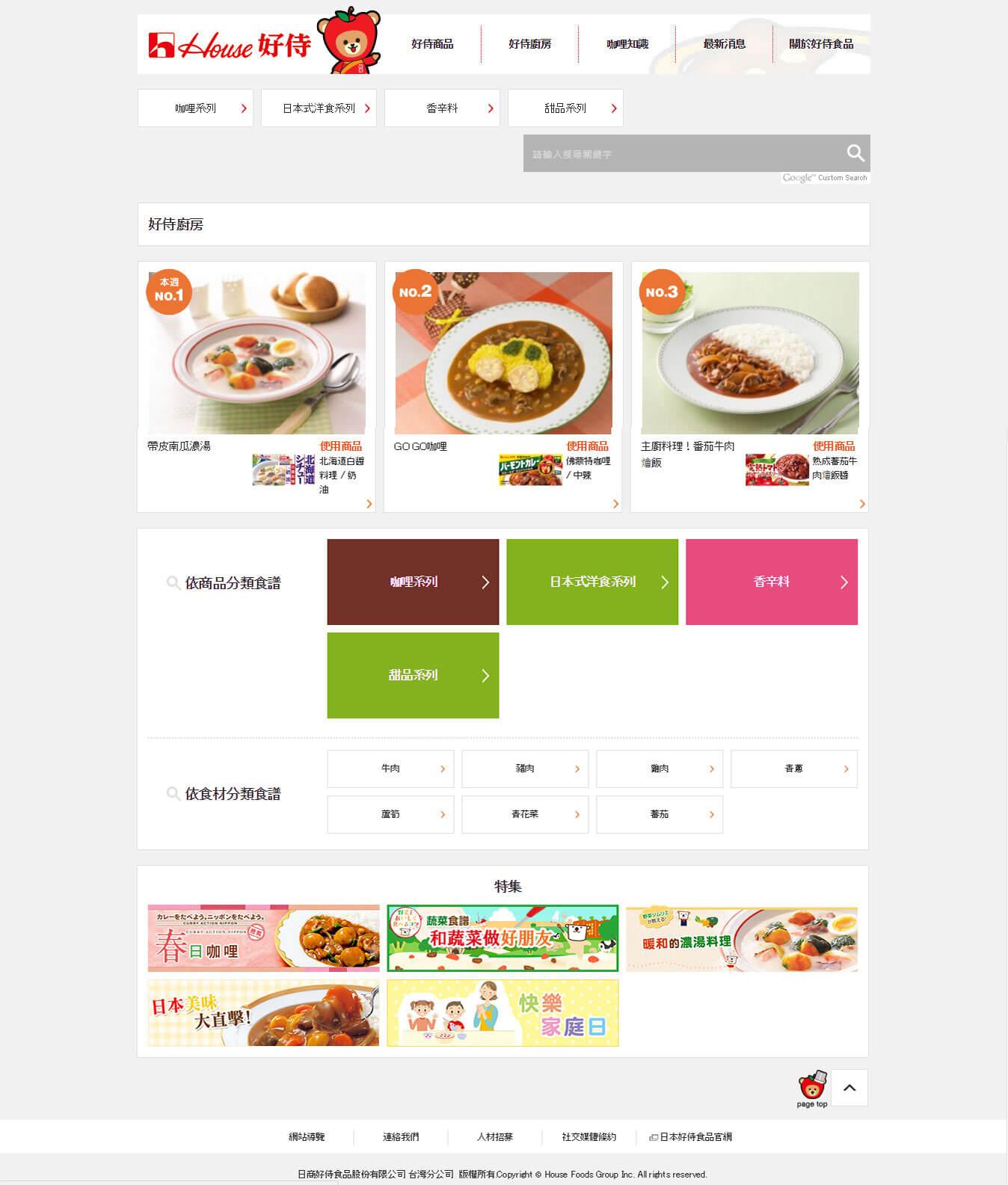Mẫu giao diện web bán hàng