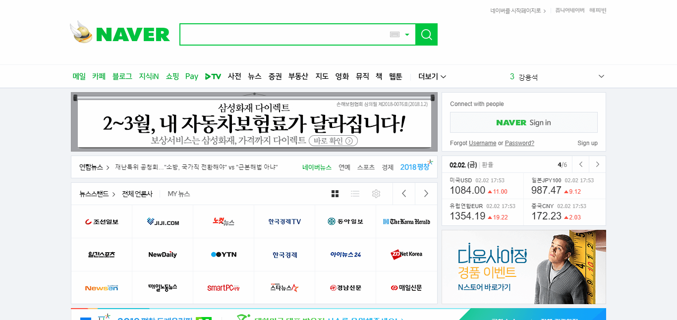 Search Engine Naver